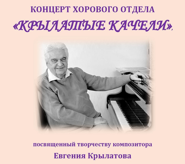 Афиша ДМШ 29 ноября crop