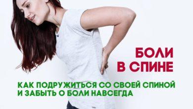 Photo of Видеолекция Добренькова Н.Н. о болях в спине