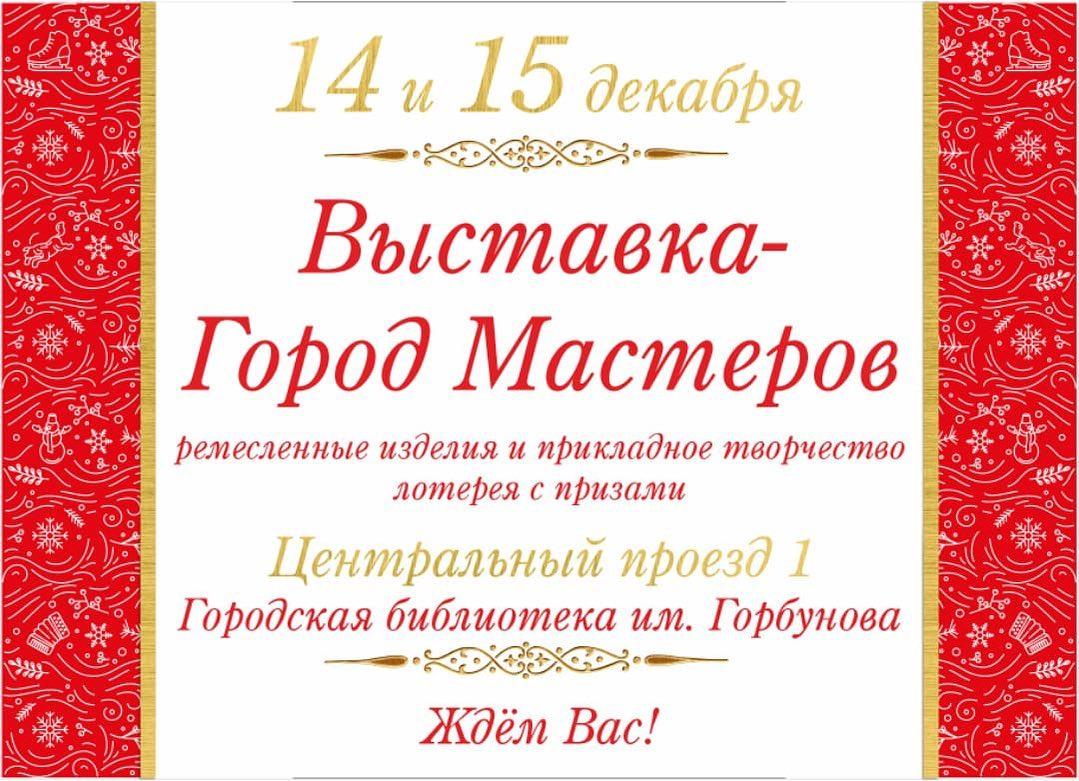 город мастеров 14 декабря