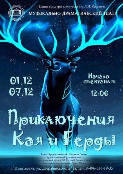 Сказка для детей «Приключения Кая и Герды» 1 и 7 декабря