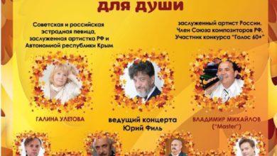 Photo of 22 ноября Концерт ко Дню матери