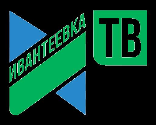 Ивантеевка ТВ