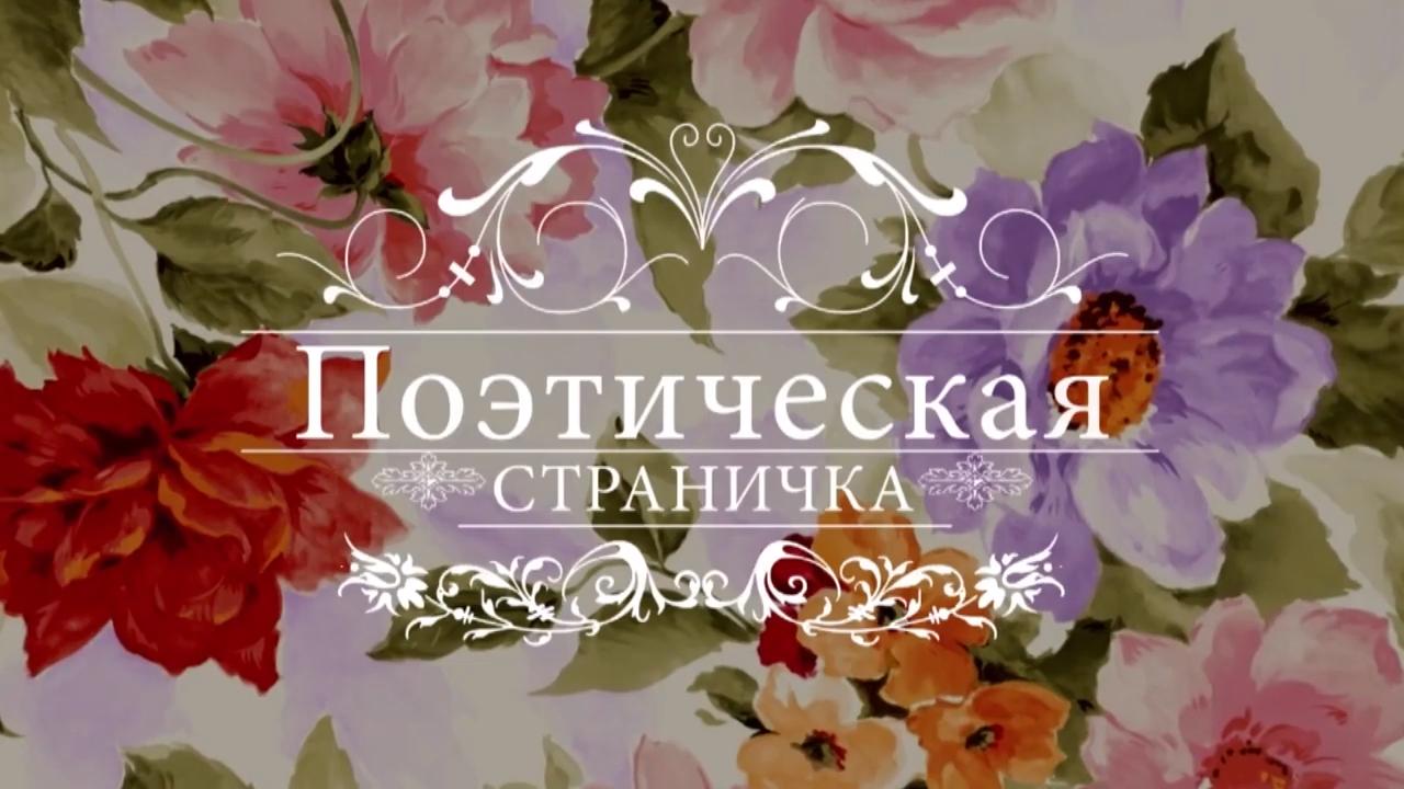 Поэтическая страничка  00 00 17