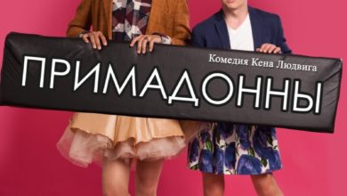 Photo of 24 ноября спектакль «Примадонны»