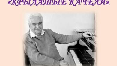 Photo of Приглашение на концерт «Крылатые качели», посвященный творчеству Евгения Крылатова
