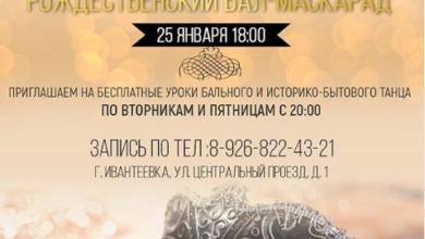 Photo of Рождественский бал-маскарад!