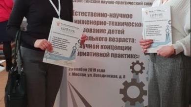 Photo of В рамках повышения профессиональной компетентности представители дошкольного образования Ивантеевки приняли участие в семинаре в Москве.