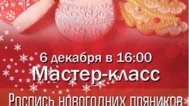 Photo of Библиотека им. И.Ф. Горбунова приглашает 6 декабря на мастер-класс «Роспись новогодних пряников»