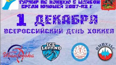Photo of Приглашаются любители и поклонники великой игры отметить Всероссийский день хоккея!