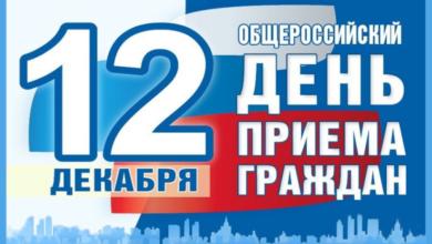 Photo of 12 декабря — Общероссийский день приема граждан