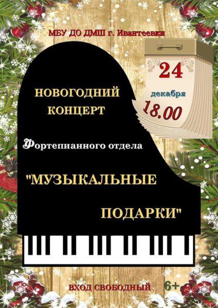 С 23 по 26 декабря в Музыкальной школе новогодние концерты