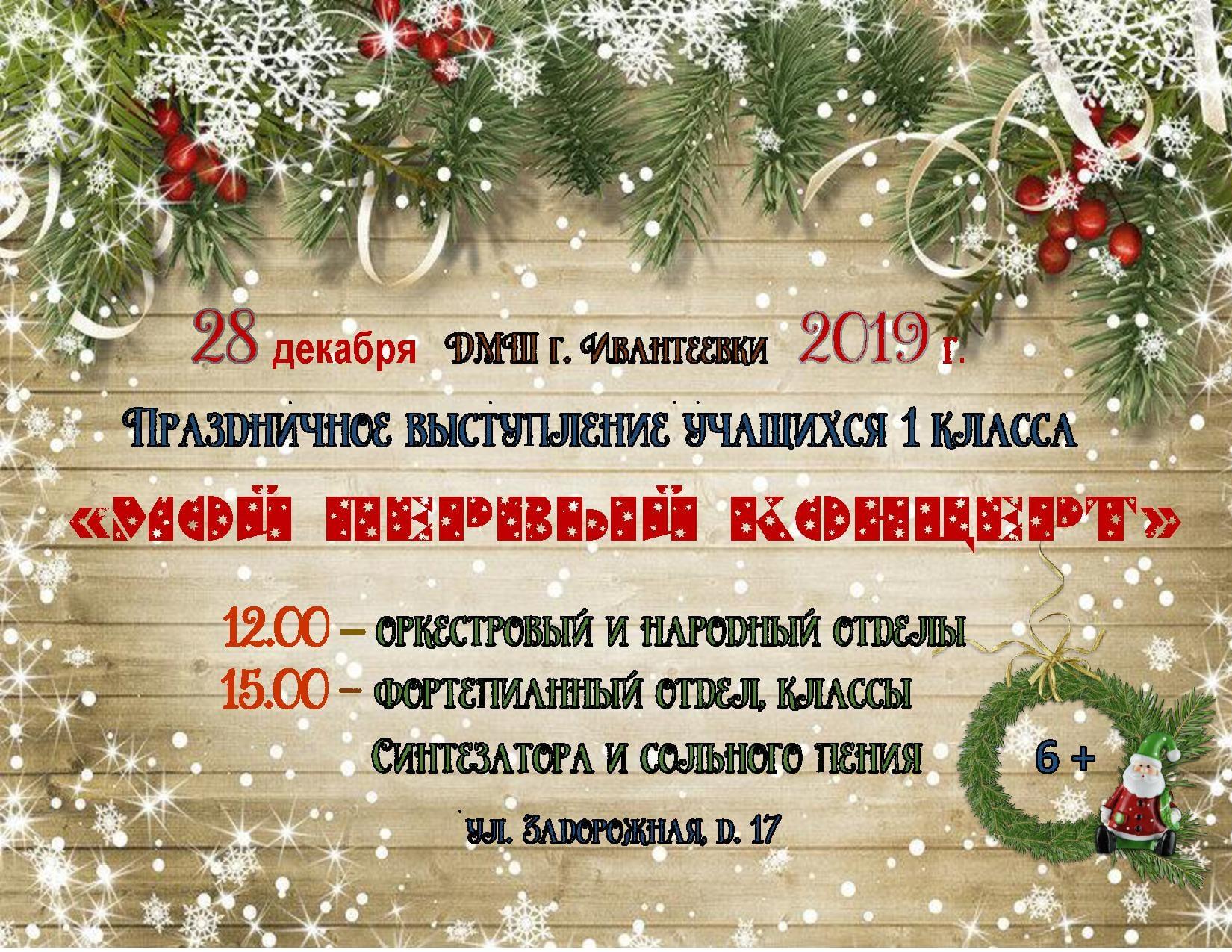 Афиша музыкальная школа 28 декабря