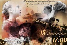 Photo of Спектакль Георгиевского храма «Дальше-тишина» 15 декабря