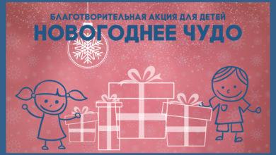 Photo of Благотворительная акция для детей «Новогоднее чудо»