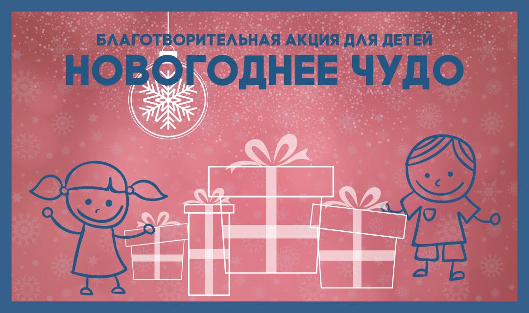 Акция Новогоднее чудо