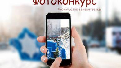 Photo of Продолжается фотоконкурс #конкурсзимавивантеевке