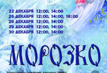 Photo of Новогодняя сказка Морозко для детей с 22 по 30 декабря