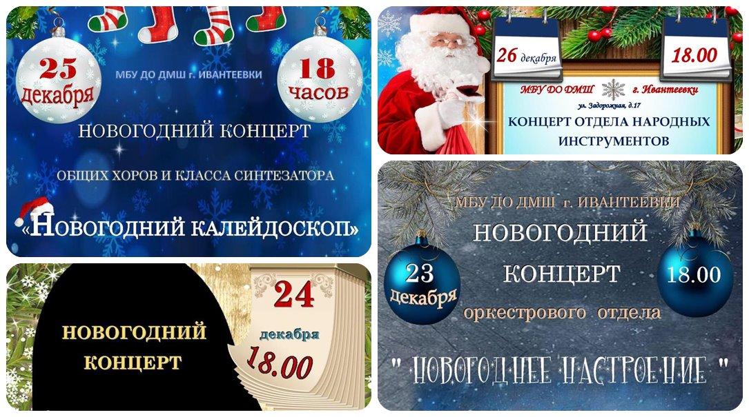 Новогодние концерты ДМШ Афиша 231219