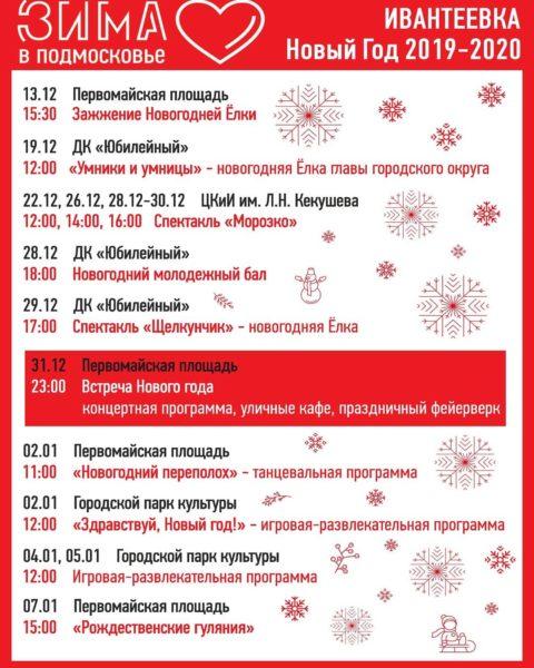Новогодняя афиша Ивантеевки