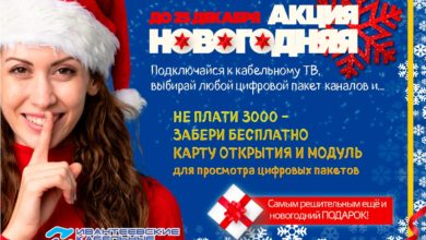 Photo of Ивантеевские кабельные сети запустили новогоднюю акцию