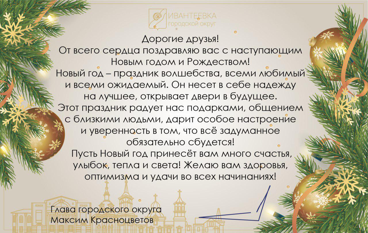 Поздравление от главы г.о. Ивантеевка Красноцветова М.В.