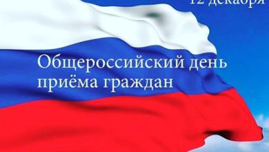 Photo of Общероссийский день приёма граждан