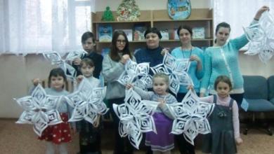 Photo of В библиотеке-филиале №2 прошел мастер-класс «Снежинка» для воспитанников СРЦ «Теремок»