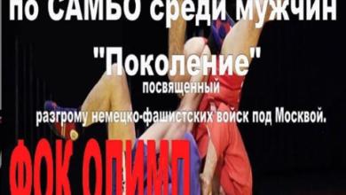 Photo of Турнир по самбо среди мужчин «Поколение»