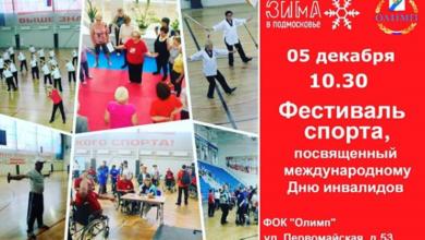 Photo of Фестиваль спорта, посвященный международному Дню инвалидов