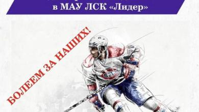 Photo of Приглашаем любителей хоккея на игру Открытого Первенства Московской области среди юношей!