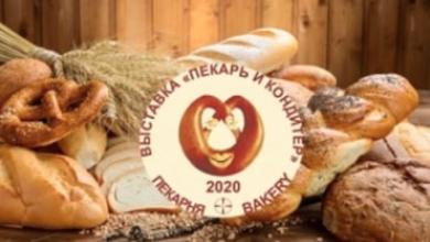 Photo of Выставка «Пекарь и кондитер»