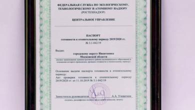 Photo of Ивантеевка получила паспорт готовности к отопительному сезону