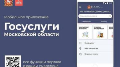 Photo of Мобильное приложение госуслуг Подмосковья всегда под рукой