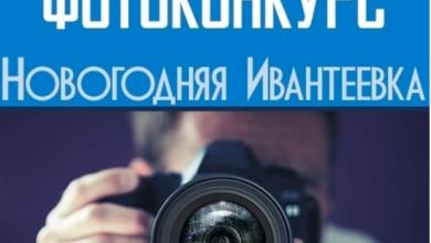 Photo of Стартовал фотоконкурс: «Новогодняя Ивантеевка!», посвящённый Новому году 2020