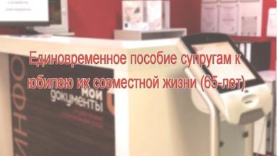 Photo of Единовременное пособие супругам к юбилею их совместной жизни (65-лет)