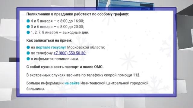 В праздничные дни круглосуточные стационары и травмпункты региона будут работать круглосуточно 00 00 24