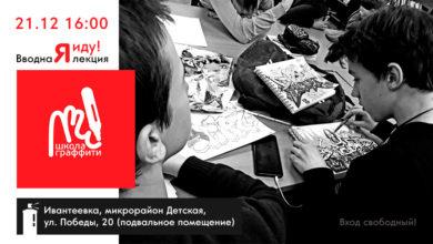 Photo of Вводная лекция школы граффити «Маркер» 21 декабря