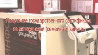 Photo of Получение государственного сертификата на материнский (семейный) капитал