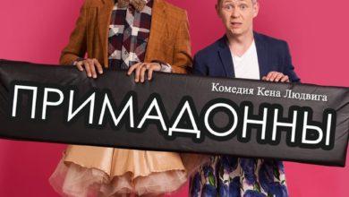 Photo of На сцене Ивантеевского МДТ 19 января состоится спектакль «Примадонны».