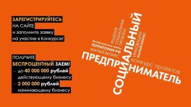 Photo of Фонд региональных социальных программ «Наше будущее» продолжает в 2020 году прием заявок на участие в Конкурсе проектов «Социальный предприниматель»
