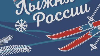 Photo of Открыта регистрация на «Лыжню России»