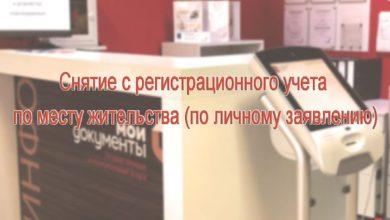 Photo of Снятие с регистрационного учета по месту жительства (по личному заявлению)