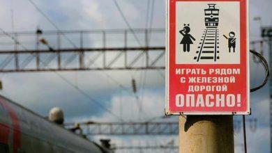 Photo of Правила безопасности на железной дороге