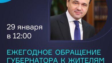 Photo of 29 января состоится ежегодное обращение Губернатора МО