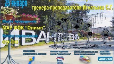 Photo of 26 января состоится IX кубок по волейболу