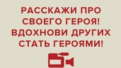 Photo of 31 января начнётся акция «Про героя»