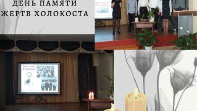 Photo of В гимназии №3 состоялся круглый стол, посвященный памяти жертв Холокоста