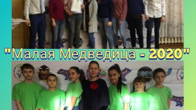 Photo of Ученики школы №2 приняли участие в 3 фестивале интеллектуальных игр «Малая Медведица — 2020»