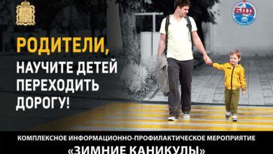 Photo of Безопасность детей на дорогах