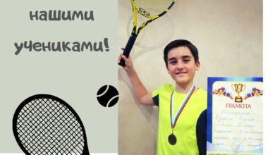 Photo of Ученик гимназии №3 занял lll место турнир по теннису (г. Ярославль)